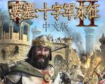 要塞:十字军东征2中文版