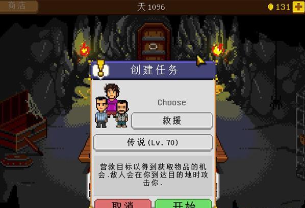 《攻略攻略+1版》骑士图文_下载飞翔survivorsquest经理图片