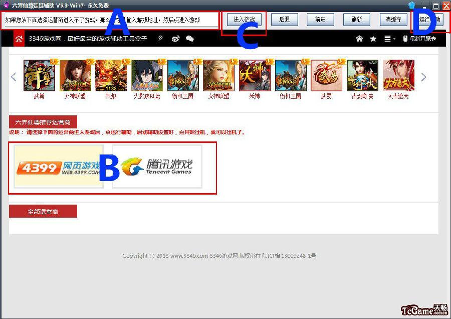 265g风云无双娃娃辅助v2.3 简体中文版下载 风云无双娃娃...