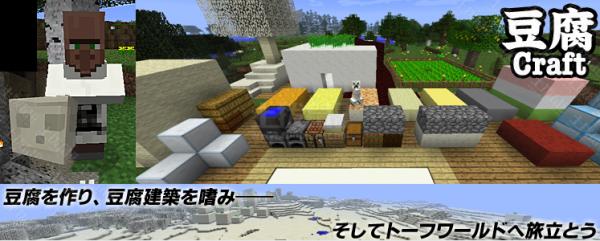 我的世界豆腐工艺mod下载1.7.2/1.7.10