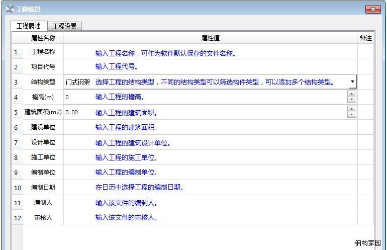 广联达钢结构表格算量v1.0.0.488