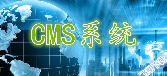 移动应用下载专用内容管理系统(appcms)v2.0 绿色版