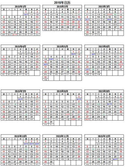 2015年日历表可直接打印版(含阴历)图片