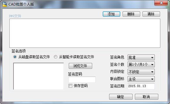 CAD批量飞翔空间v1.01软件版下载__下载签名CAD官方中变如何把大模型图片