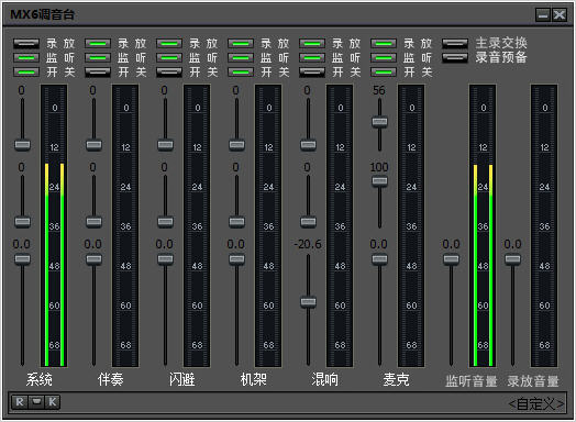 【KX皮肤】KX3552驱动调音台墨绿色皮肤