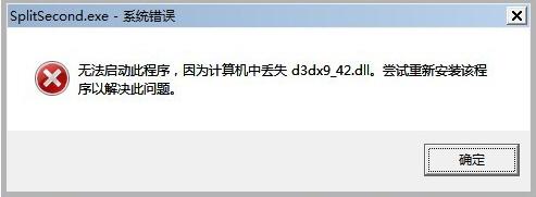 d3dx9 42.dll下载_