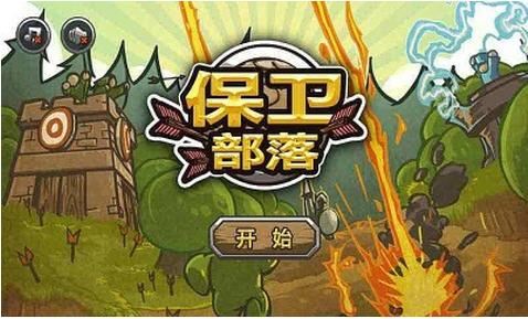 首页 安卓网游 策略塔防 → 保卫部落 破解版  游戏截图