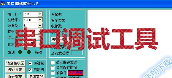 串口监视精灵(commmonitor)v6.1 官方版