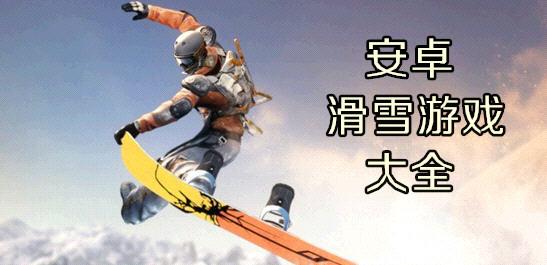 安卓滑雪游戏下载_手机滑雪游戏_安卓滑雪游戏大全
