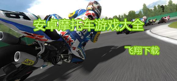 安卓摩托游戏精选,安卓摩托游戏大全,摩托游戏下载