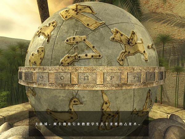 埃及艳后传奇截图4
