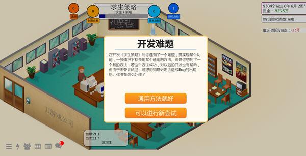 游戏发展国森罗万象mod版图片