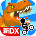 新暴走自行车DX(火柴人自行车)