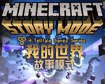 我的世界:故事模式1-6章中文版
