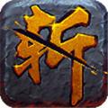 斩武魂(第三代卡牌对战手游) v1.0