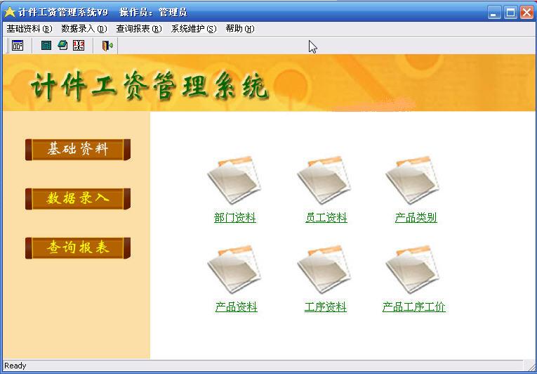 宇阳计件工资管理系统20151016图片