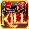 三国kill新风版全神将破解版 v4.0.0