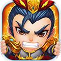 真萌神无双(3d卡通三国arpg)安卓版 v1.3.0