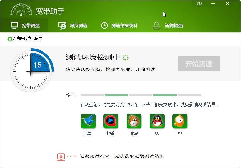 答:中国电信10000号管家宽带测速是根据网络行业