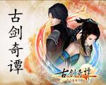 古剑奇谭最终整合版V1.6.8中文版