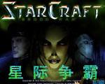 星际争霸1.08中文版