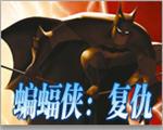 蝙蝠侠:复仇(Batman Vengeance)英文硬盘版