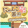 猫咪幕府(猫咪养成) v1.0.1