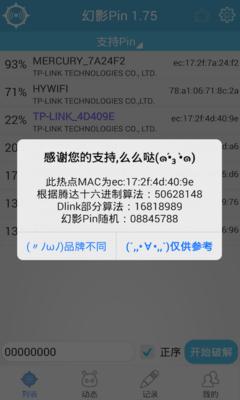 幻影Pin手机版 幻影Pin安卓版V1.75 官方版下载