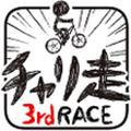 自行车赛跑3(简单酷跑)手游汉化版 v1.0