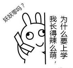 兔子打110恶搞表情下载万恶图搞笑资本家图片