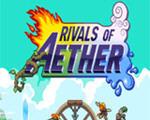 以太之战Rivals of Aether