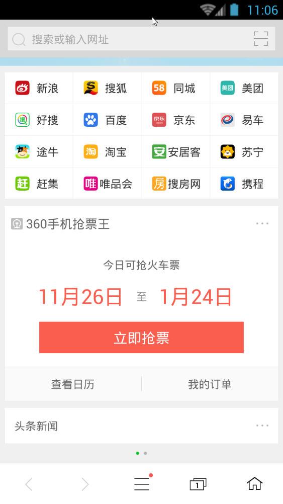 抢票神器哪个快 抢票神器软件哪个好 抢票神器app下载