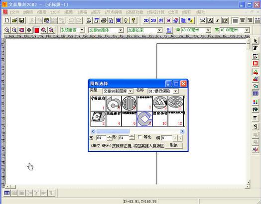 文泰三维雕刻软件2002下载|文泰三维雕刻软件v6.4