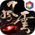 风云(马荣成正版授权)官方安卓版 0.299.0.0