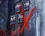 幽魂旅馆10:血色X中文典藏版
