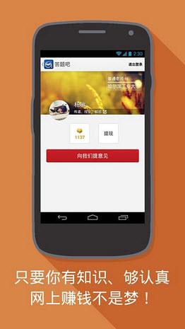 猫头鹰答题赚钱app|答题赚钱安卓版V2.2.1官方