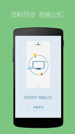 GMAT考满分app下载|GMAT考满分安卓版v2.1