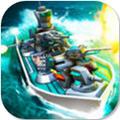 堡垒:驱逐舰安卓(策略海战)
