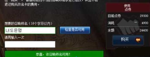 lol改日文韩文名字工具