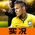 实况足球俱乐部经理安卓版(含数据包)中文版
