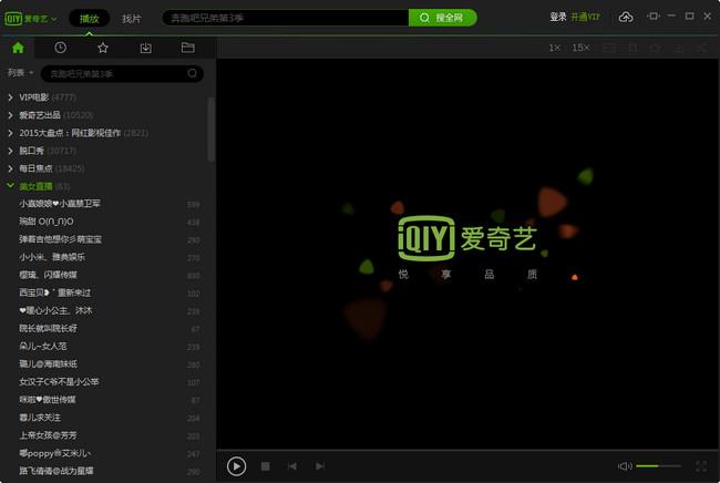 爱奇艺视频去广告版v5.0.3.1270去广告a视频版干视频观看炮图片