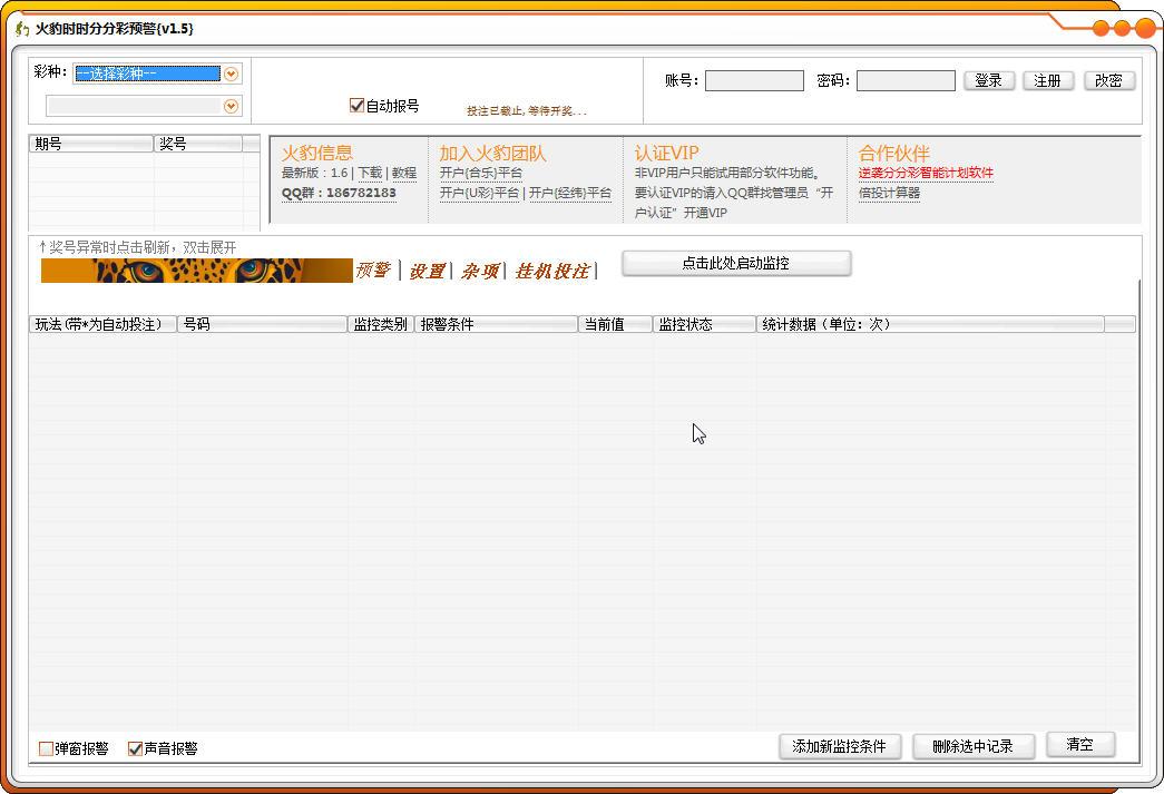 火豹分分彩计划分析软件1.7 绿色版