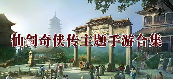仙剑奇侠传主题手游合集
