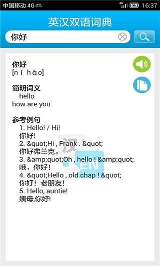 英汉词典手机版app|英汉双语词典安卓版V1.5官