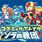 超时空战记天空的战团(日本策略RPG)