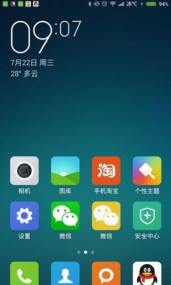 微信双开共存版安卓微信双开金版v6.0.0
