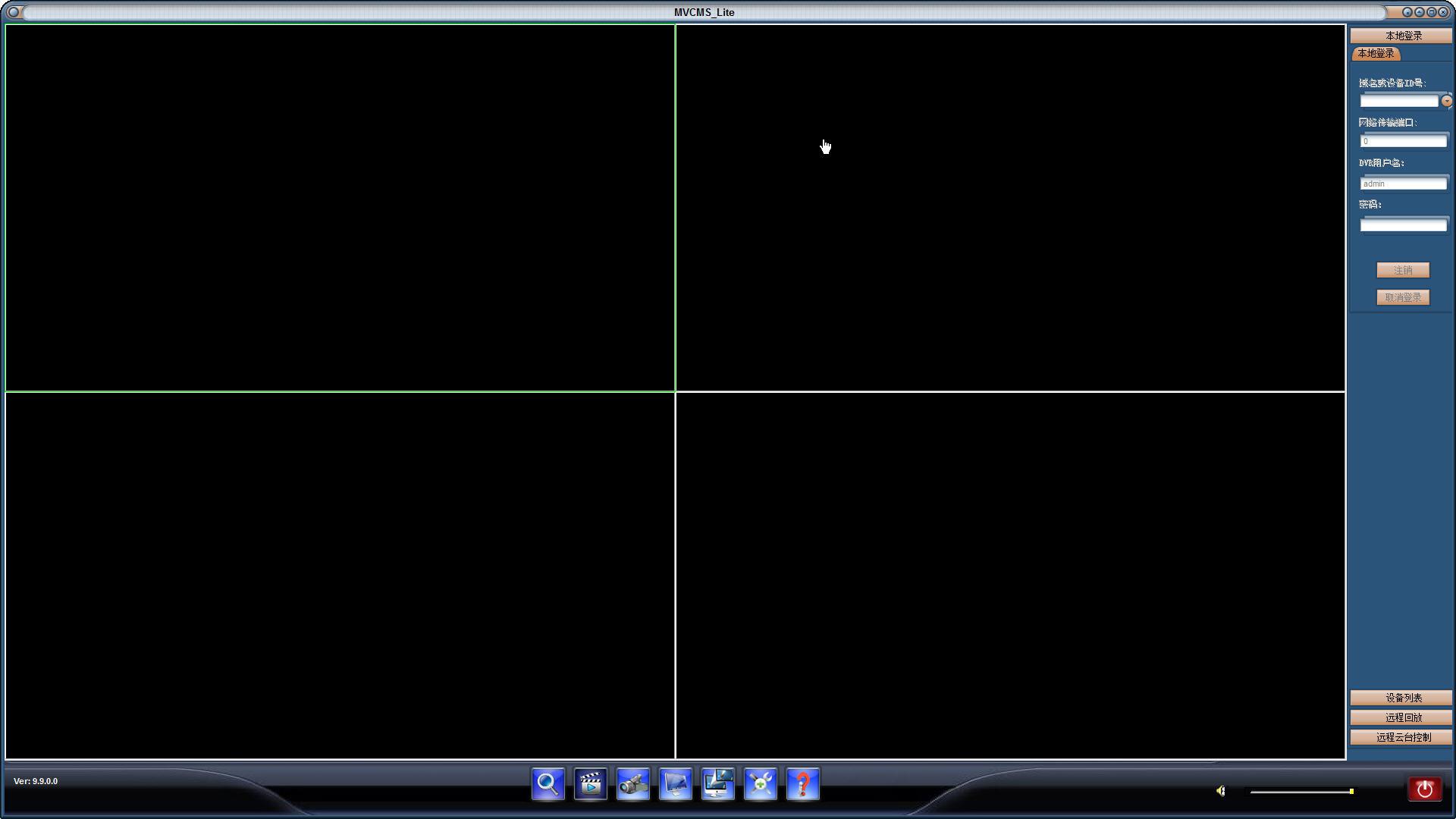 v380监控软件电脑版