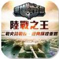 钢铁帝国陆战之王手游(坦克主题策略战争)