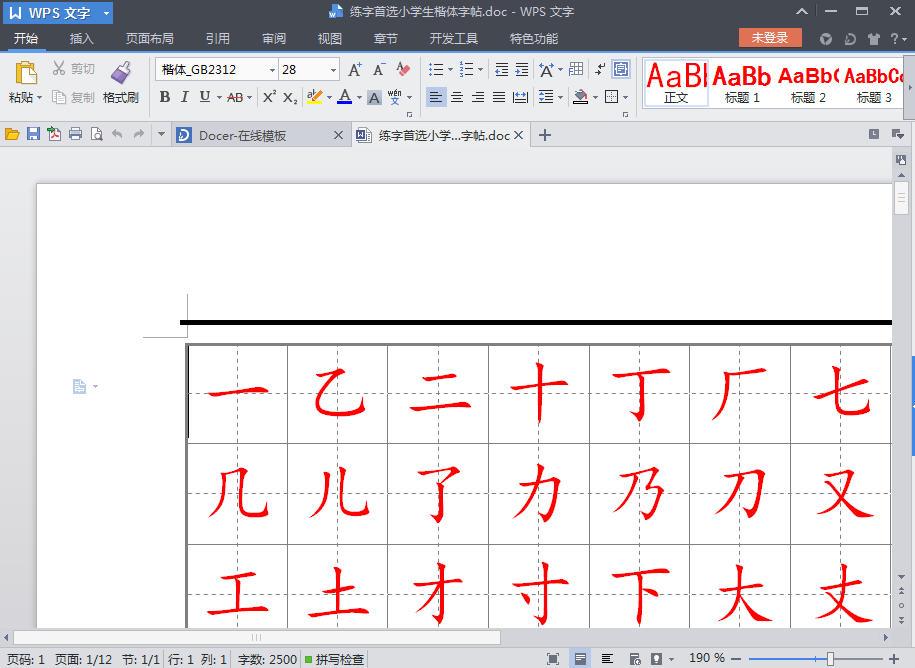 小学生练字字帖doc格式