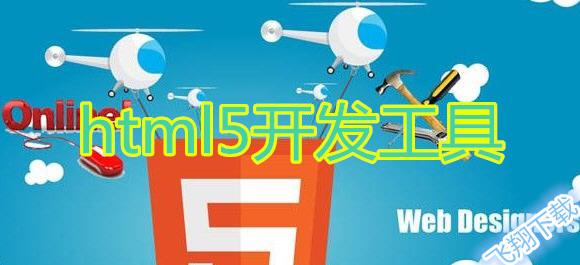 html5开发工具